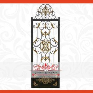درب سلطنتی شمالی نفررو – کد محصول : 3756